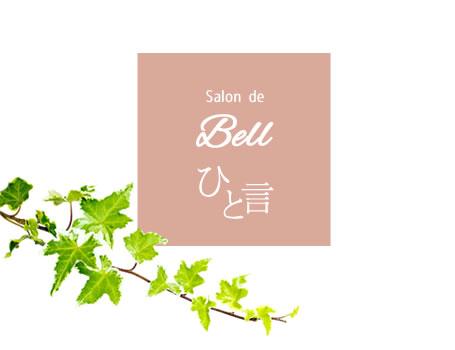 Salon de Bell ひと言